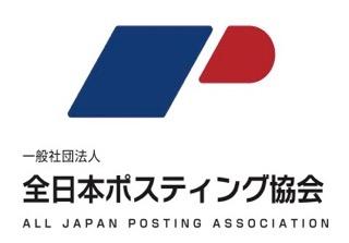 全日本ポスティング協会